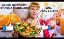 Ensalada con funchozy: recetas con carne, pollo, verduras, mariscos, zanahorias coreanas, cómo cocinar un clásico y cálido comentarios